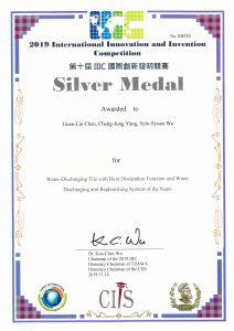 狂賀! 楊政融老師參加2019第十屆IIIC國際創新發明競賽榮獲銀牌
