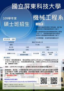 機械系109碩班招生海報