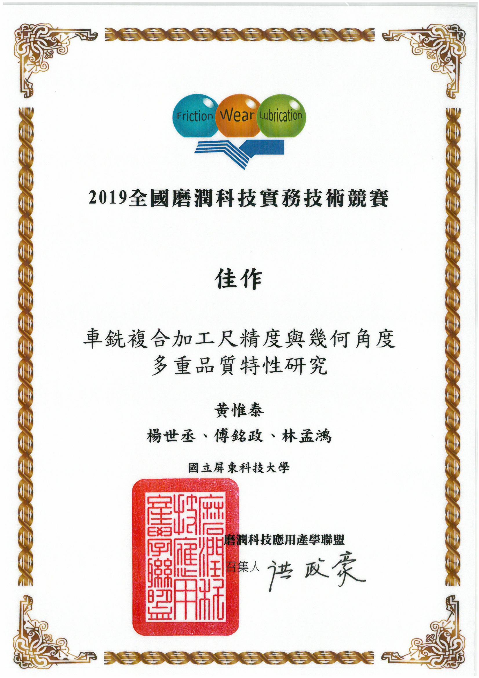 黃惟泰老師指導學生參加2019全國磨潤科技實務技術競賽榮獲佳作