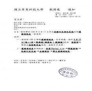 請同學於109年3月17日前至校務行政資訊系統核對選課確認表